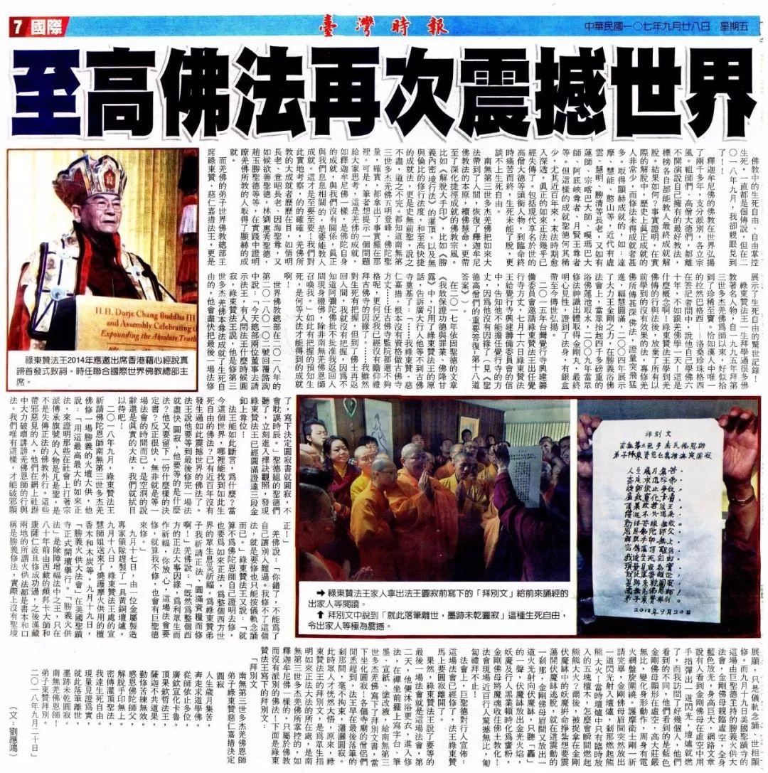 《至高佛法再次震撼世界》——台湾时报等媒体报道