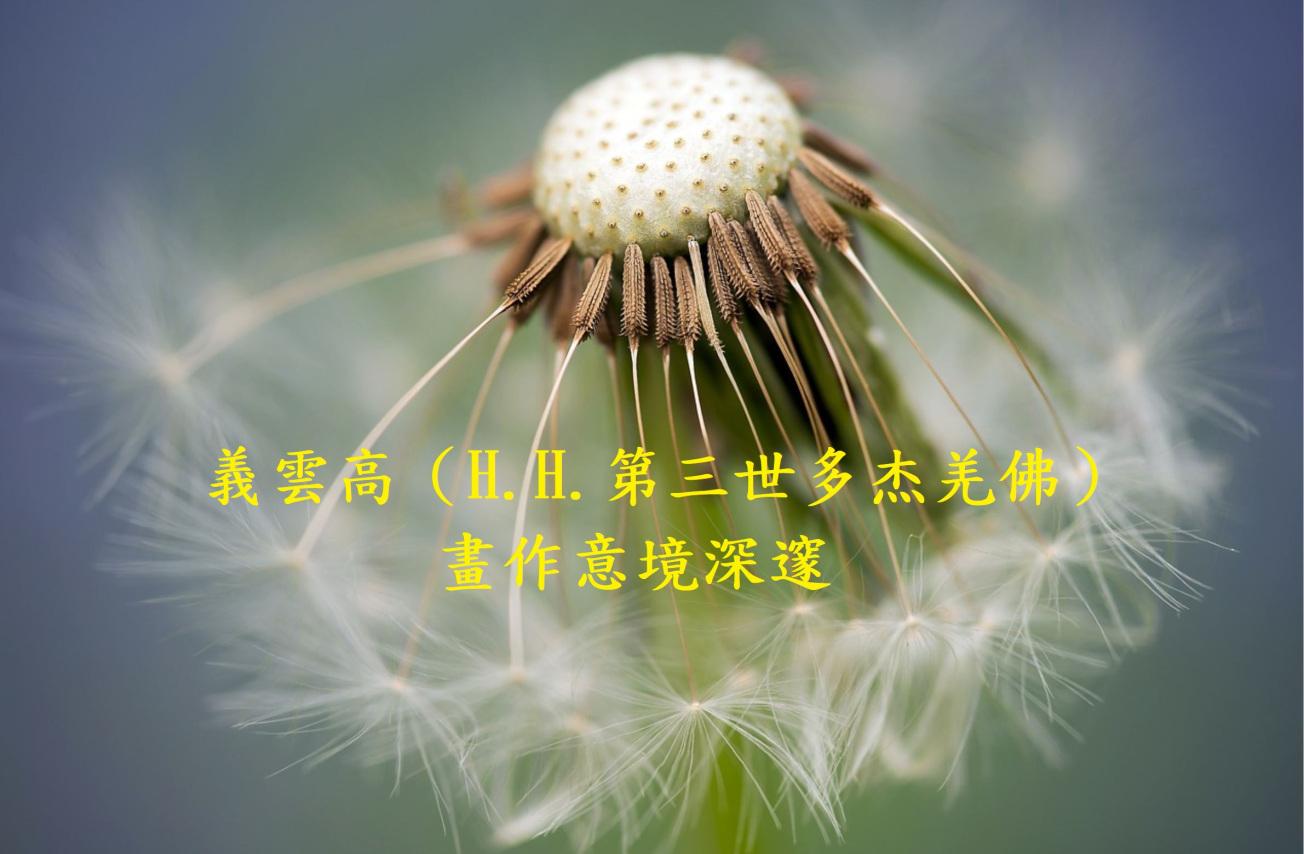 义云高(H.H.第三世多杰羌佛)画作意境深邃