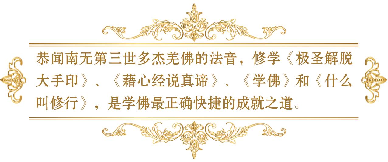 南无第三世多杰羌佛说《世法哲言》(三十)